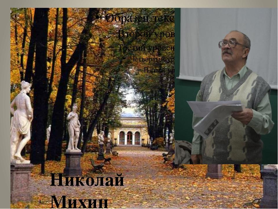 Николай Михин