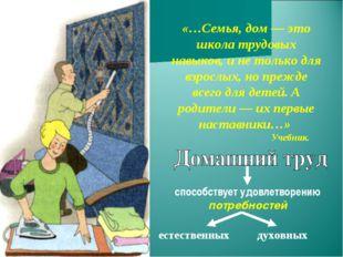 «…Семья, дом — это школа трудовых навыков, и не только для взрослых, но прежд