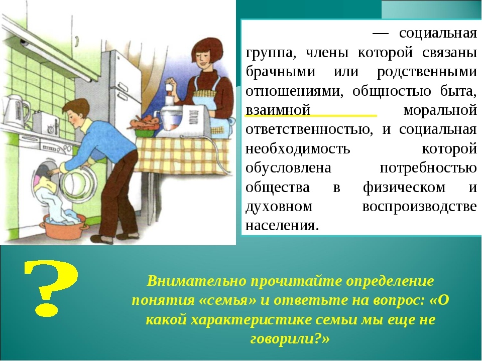 Семья́— социальная группа, члены которой связаны брачными или родственными...