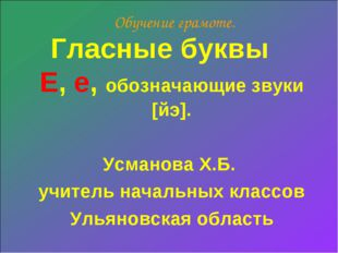 Обучение грамоте. Гласные буквы Е, е, обозначающие звуки [й׳э]. Усманова Х.Б.