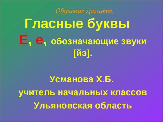 Обучение грамоте. Гласные буквы Е, е, обозначающие звуки [й׳э]. Усманова Х.Б....