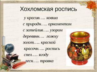 Хохломская роспись у красив….. ковша  с природн….. орнаментом  с затейлив