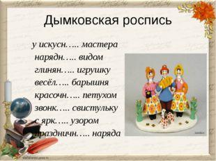 Дымковская роспись у искусн….. мастера нарядн….. видом глинян….. игрушку
