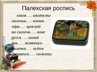 Палехская роспись лаков….. шкатулка  маленьк….. копию  чёрн….. краской