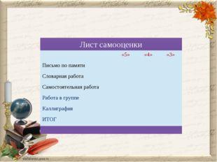 Лист самооценки «5» «4» «3» Письмо по памяти Словарнаяработа Самостоятельная