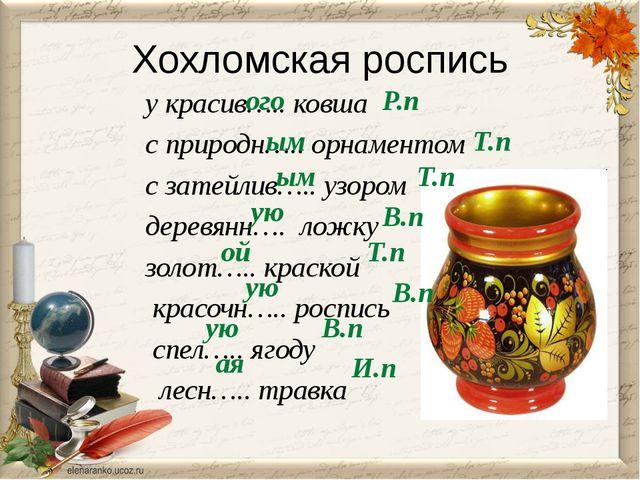 Хохломская роспись у красив….. ковша  с природн….. орнаментом  с затейлив...