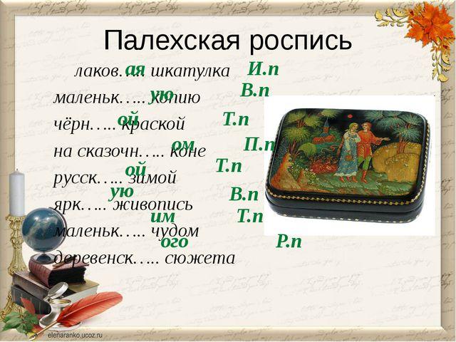 Палехская роспись лаков….. шкатулка  маленьк….. копию  чёрн….. краской...