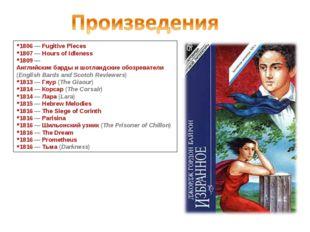 1806— Fugitive Pieces 1807— Hours of Idleness 1809— Английские барды и шот