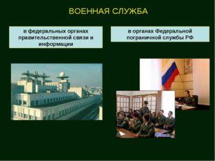 в органах Федеральной пограничной службы РФ в федеральных органах правительст