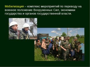 Мобилизация – комплекс мероприятий по переводу на военное положение Вооруженн
