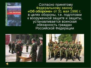 Согласно принятому Федеральному закону «Об обороне» от 31 мая 1996 г. в целя