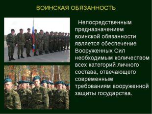 Непосредственным предназначением воинской обязанности является обеспечение