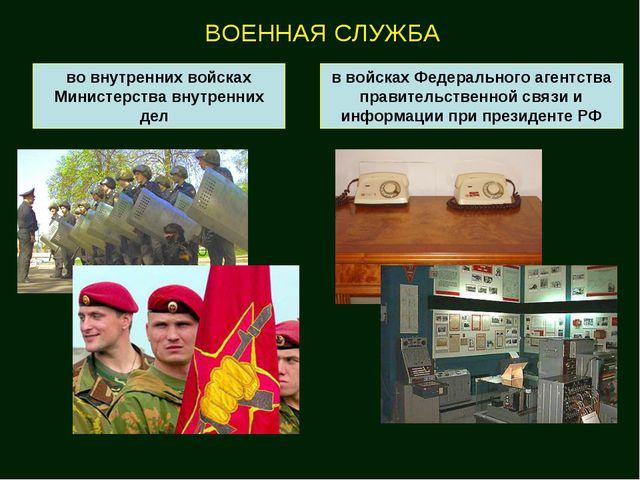 во внутренних войсках Министерства внутренних дел в войсках Федерального аген...