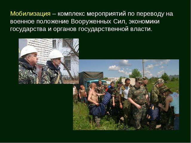 Мобилизация – комплекс мероприятий по переводу на военное положение Вооруженн...