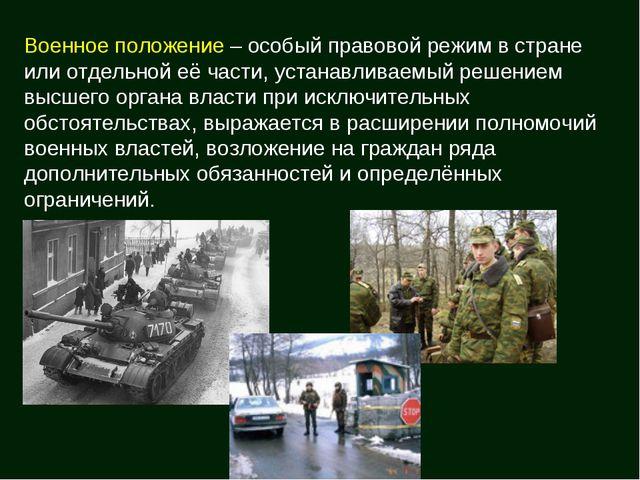 Военное положение – особый правовой режим в стране или отдельной её части, ус...