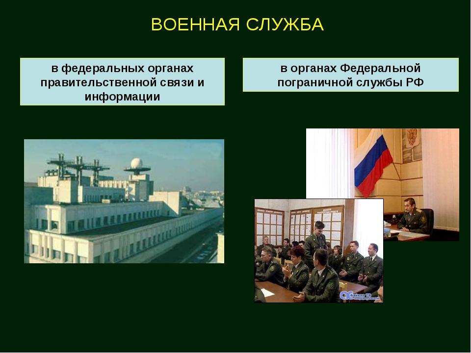 в органах Федеральной пограничной службы РФ в федеральных органах правительст...