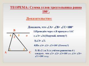ТЕОРЕМА: Сумма углов треугольника равна 180°. Доказательство: Докажем, что А