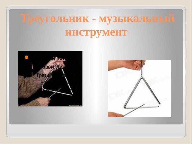 Треугольник - музыкальный инструмент