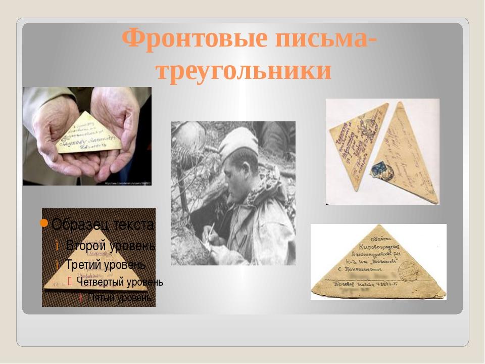 Фронтовые письма- треугольники