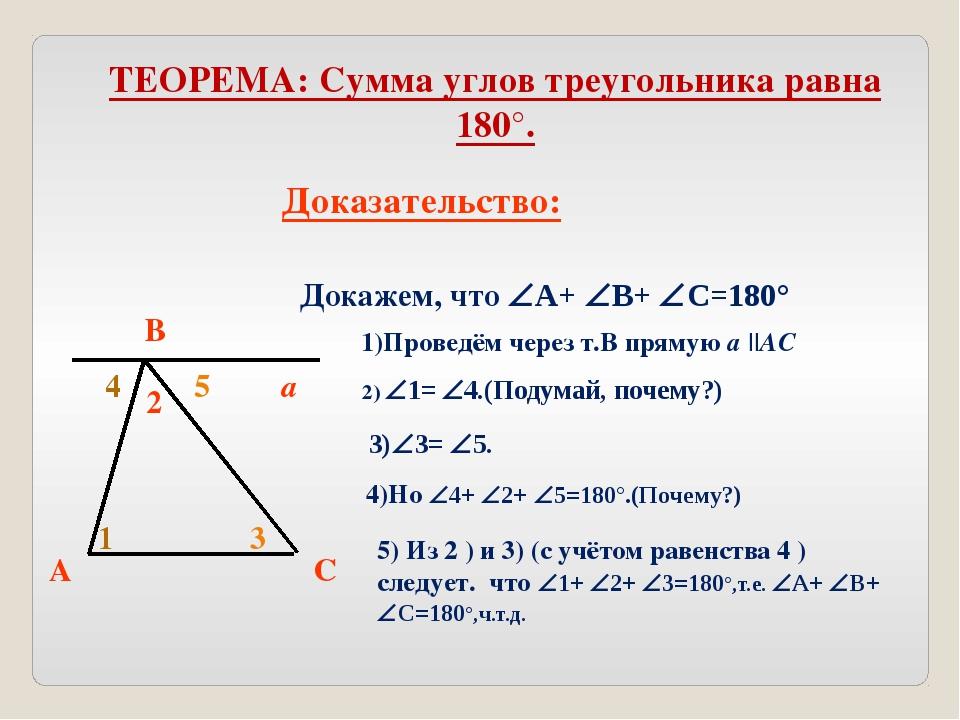 ТЕОРЕМА: Сумма углов треугольника равна 180°. Доказательство: Докажем, что А...