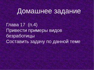 Домашнее задание Глава 17 (п.4) Привести примеры видов безработицы Составить