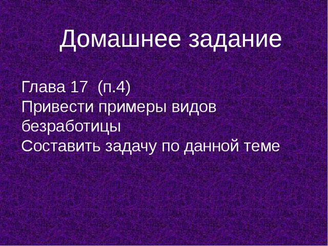 Домашнее задание Глава 17 (п.4) Привести примеры видов безработицы Составить...