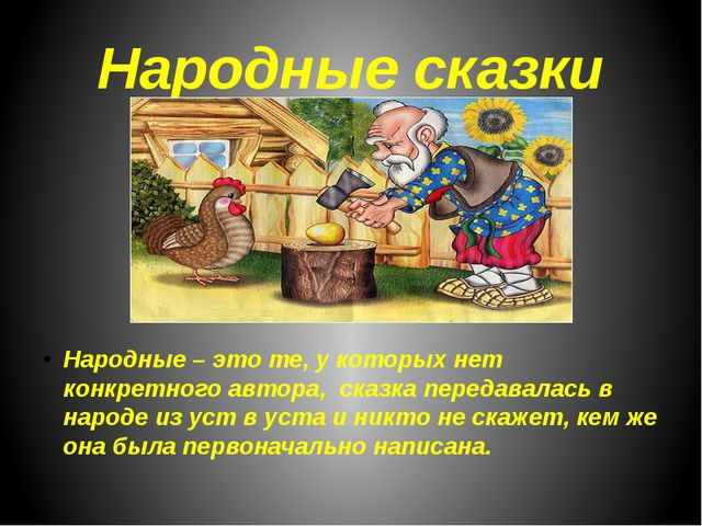 Народные сказки Народные – это те, у которых нет конкретного автора, сказка...