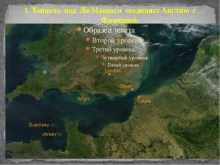 1. Тоннель под Ла-Маншем соединяет Англию с Францией.