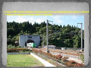 13 марта 1988 года был введен в эксплуатацию 54 км железнодорожный тоннель в