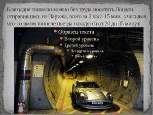 Благодаря тоннелю можно без труда посетить Лондон, отправившись из Парижа, вс