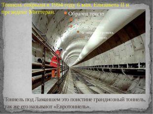 Тоннель под Ламаншем это поистине грандиозный тоннель, так же его называют «Е