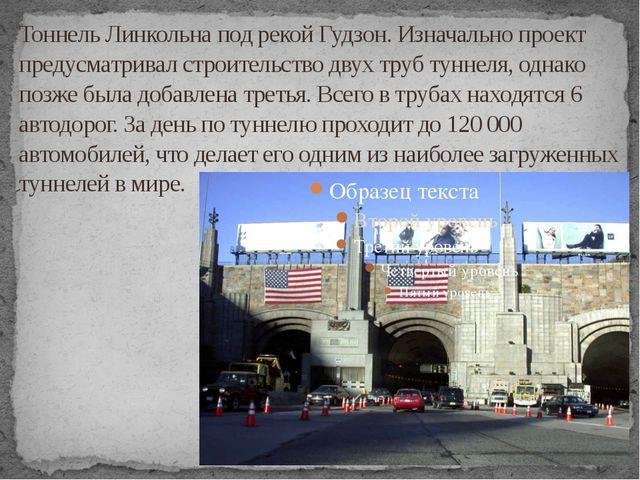 Тоннель Линкольна под рекой Гудзон. Изначально проект предусматривал строител...