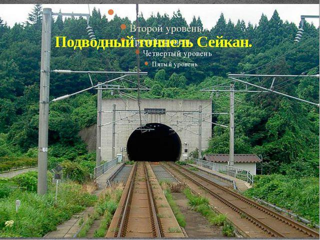 Подводный тоннель Сейкан.