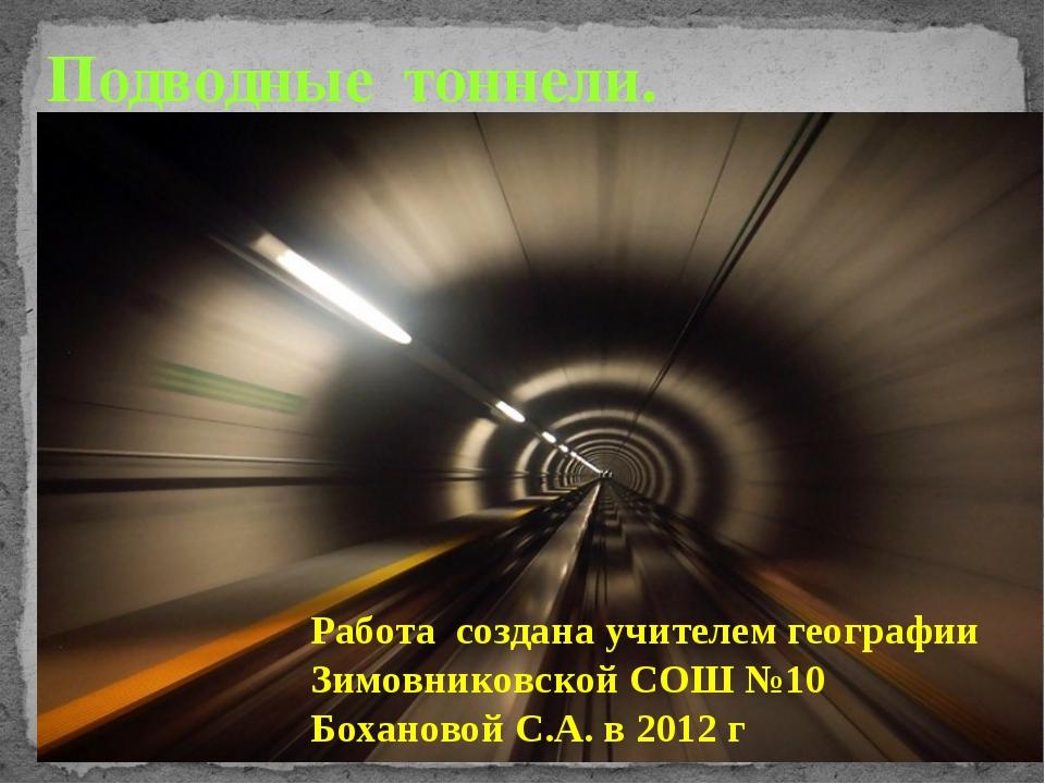 Подводные тоннели. Работа создана учителем географии Зимовниковской СОШ №10 Б...