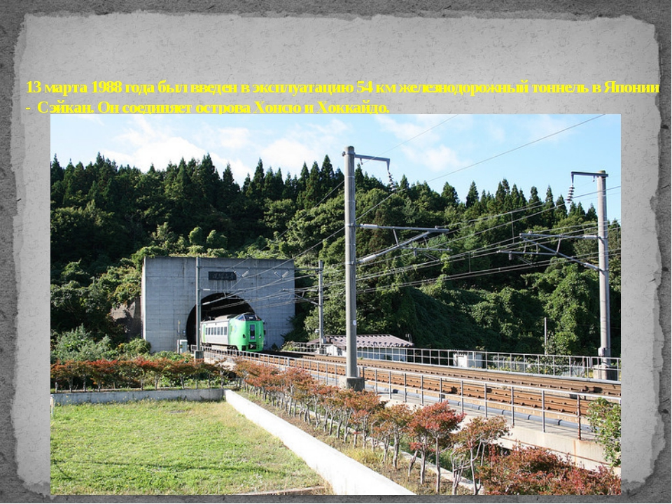 13 марта 1988 года был введен в эксплуатацию 54 км железнодорожный тоннель в...