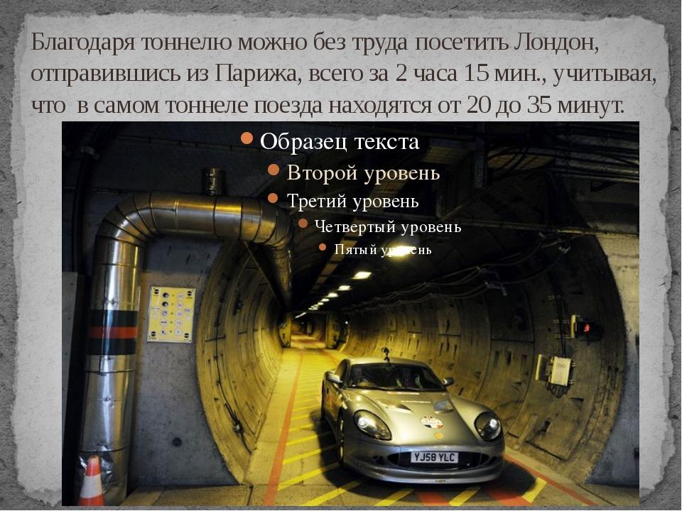 Благодаря тоннелю можно без труда посетить Лондон, отправившись из Парижа, вс...