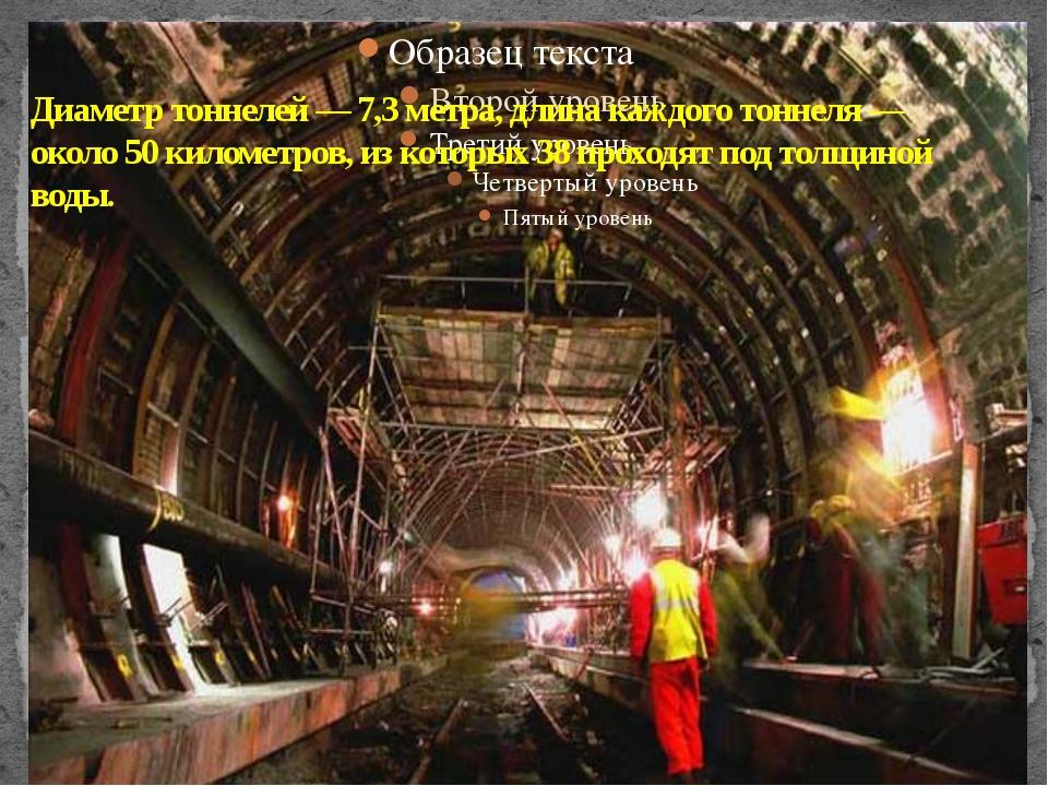 Диаметр тоннелей — 7,3 метра, длина каждого тоннеля — около 50 километров, из...