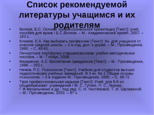 Список рекомендуемой литературы учащимся и их родителям Волков, Б.С. Основы п