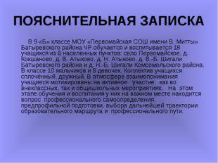 ПОЯСНИТЕЛЬНАЯ ЗАПИСКА В 9 «Б» классе МОУ «Первомайская СОШ имени В. Митты» Ба