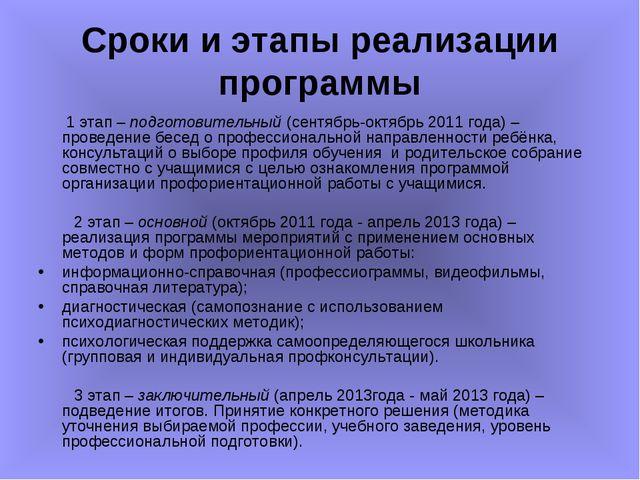 Сроки и этапы реализации программы 1 этап – подготовительный (сентябрь-октябр...