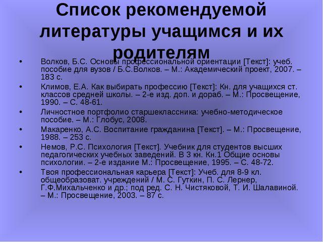 Список рекомендуемой литературы учащимся и их родителям Волков, Б.С. Основы п...