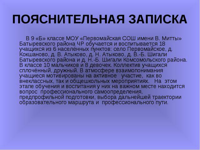 ПОЯСНИТЕЛЬНАЯ ЗАПИСКА В 9 «Б» классе МОУ «Первомайская СОШ имени В. Митты» Ба...