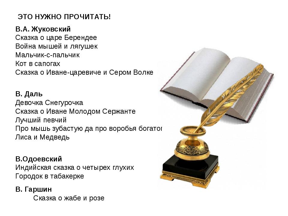 ЭТО НУЖНО ПРОЧИТАТЬ! В.А. Жуковский Сказка о царе Берендее Война мышей и лягу...