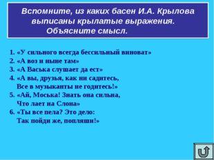 Вспомните, из каких басен И.А. Крылова выписаны крылатые выражения. Объясните