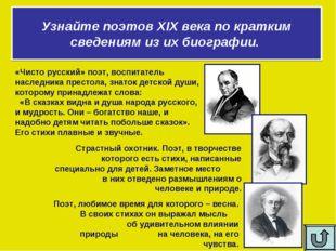 Узнайте поэтов XIX века по кратким сведениям из их биографии. «Чисто русский»