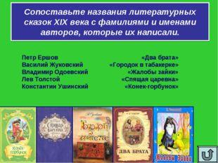 Сопоставьте названия литературных сказок XIX века с фамилиями и именами автор