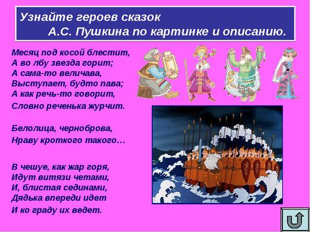 Узнайте героев сказок А.С. Пушкина по картинке и описанию. Месяц под косой бл...