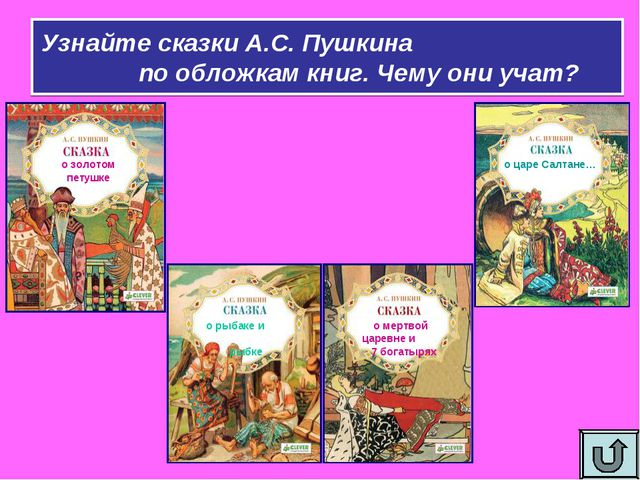 Узнайте сказки А.С. Пушкина по обложкам книг. Чему они учат? о рыбаке и рыбке...