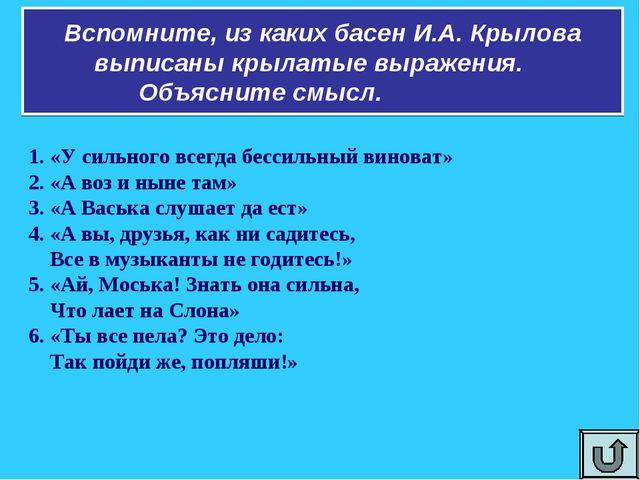 Вспомните, из каких басен И.А. Крылова выписаны крылатые выражения. Объясните...