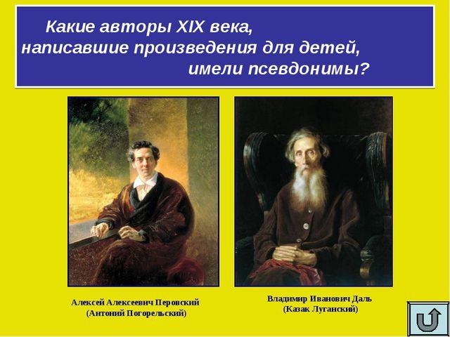 Какие авторы XIX века, написавшие произведения для детей, имели псевдонимы? А...